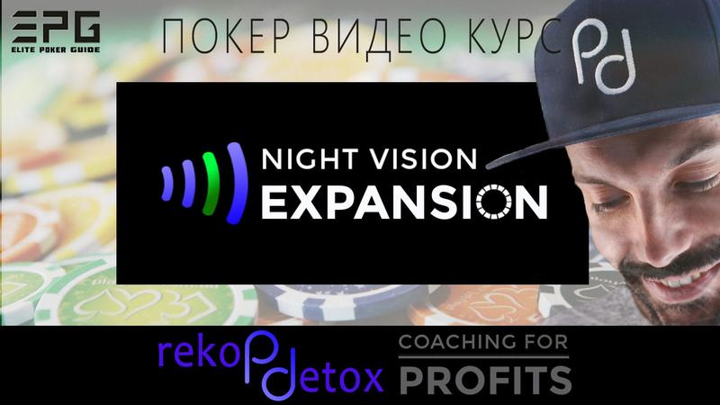 Покер Видео Курс! Night Vision Expansion Pack from Poker Detox